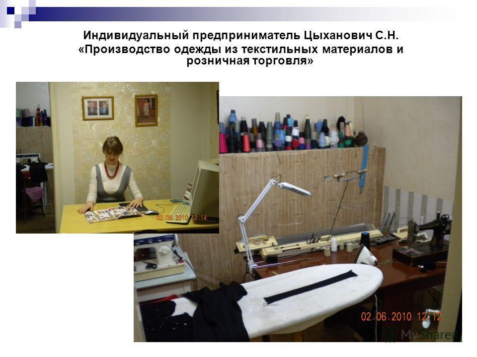 Индивидуальный предприниматель Цыханович С.Н. «Производство одежды из текстильных материалов и розничная торговля»