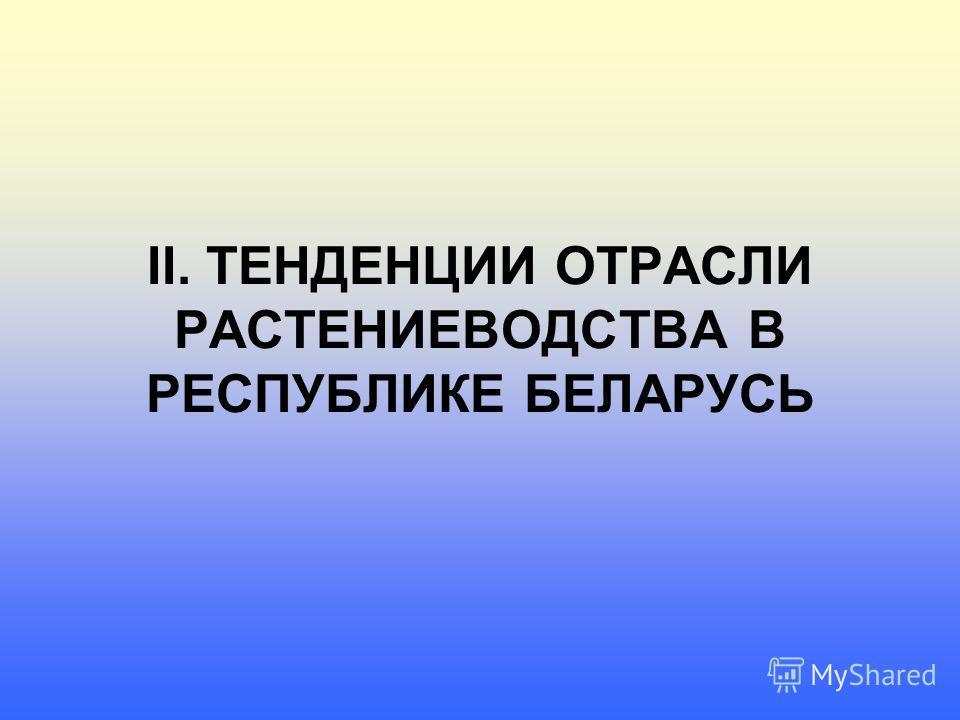 II. ТЕНДЕНЦИИ ОТРАСЛИ РАСТЕНИЕВОДСТВА В РЕСПУБЛИКЕ БЕЛАРУСЬ