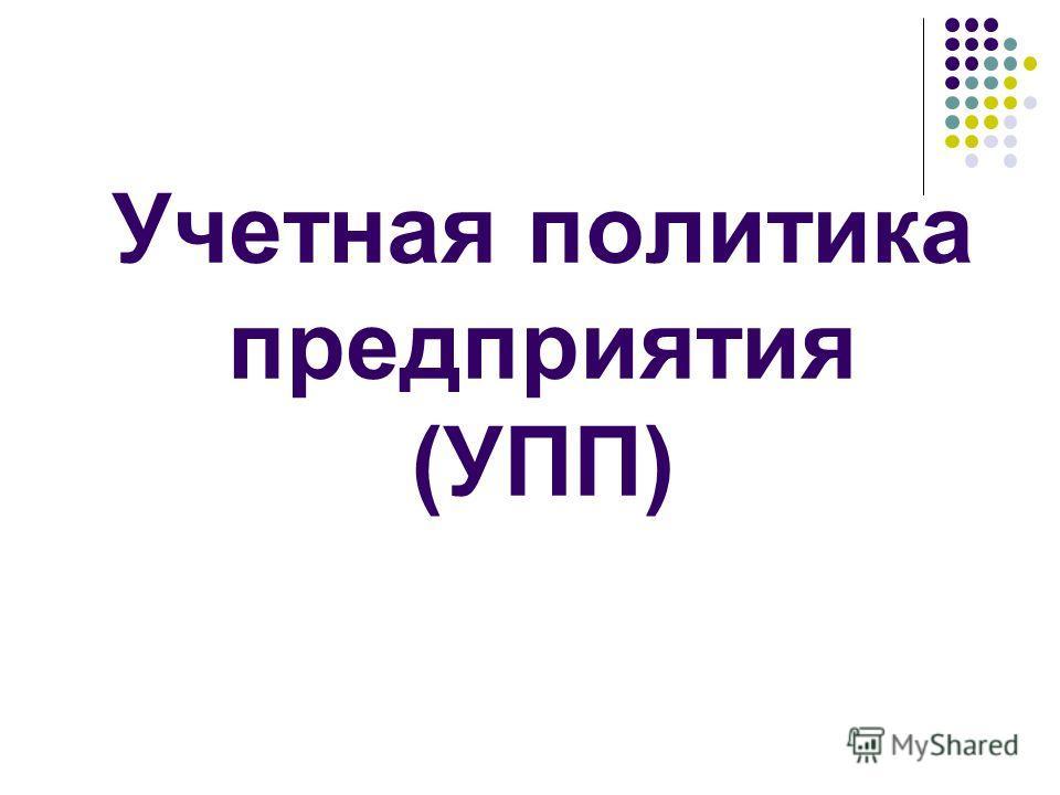 Учетная политика предприятия (УПП)