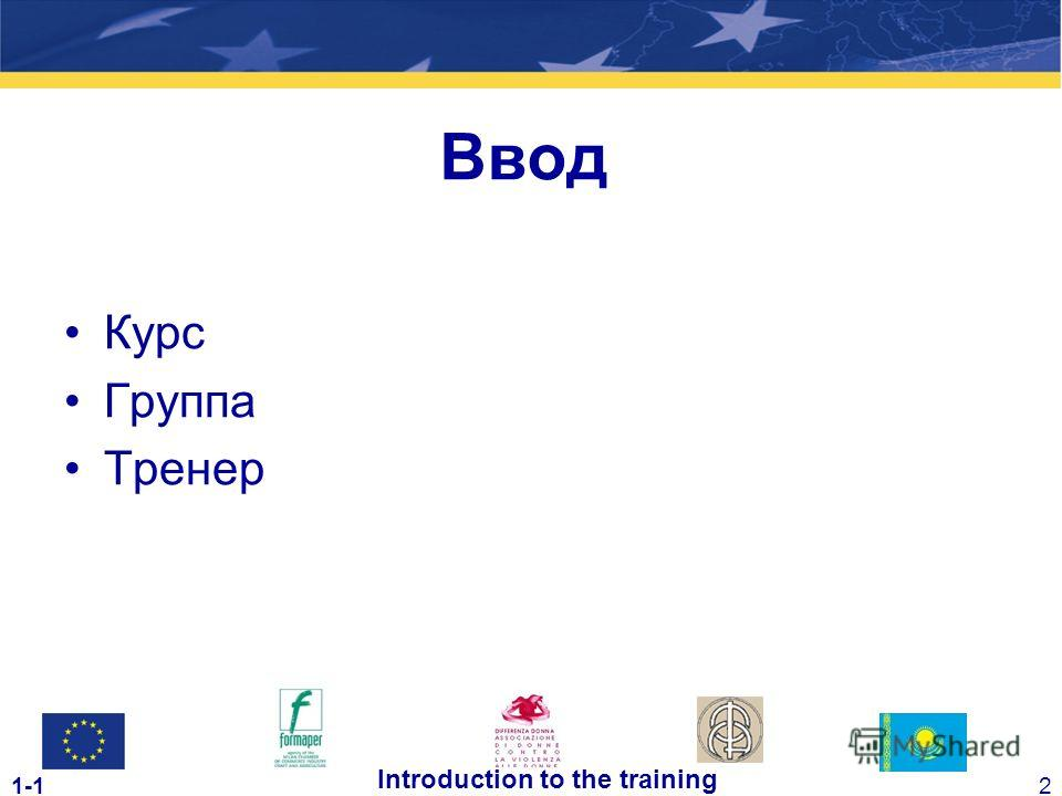 2 Introduction to the training Курс Группа Тренер Ввод