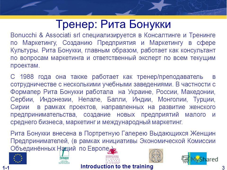 1-13 Introduction to the training Тренер: Рита Бонукки Bonucchi & Associati srl специализируется в Консалтинге и Тренинге по Маркетингу, Созданию Предприятия и Маркетингу в сфере Культуры. Рита Бонукки, главным образом, работает как консультант по во