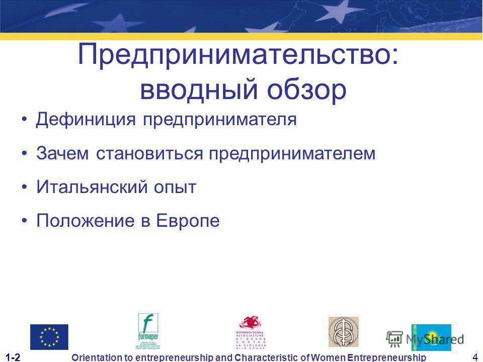 1-24 Orientation to entrepreneurship and Characteristic of Women Entrepreneurship Предпринимательство: вводный обзор Дефиниция предпринимателя Зачем становиться предпринимателем Итальянский опыт Положение в Европе