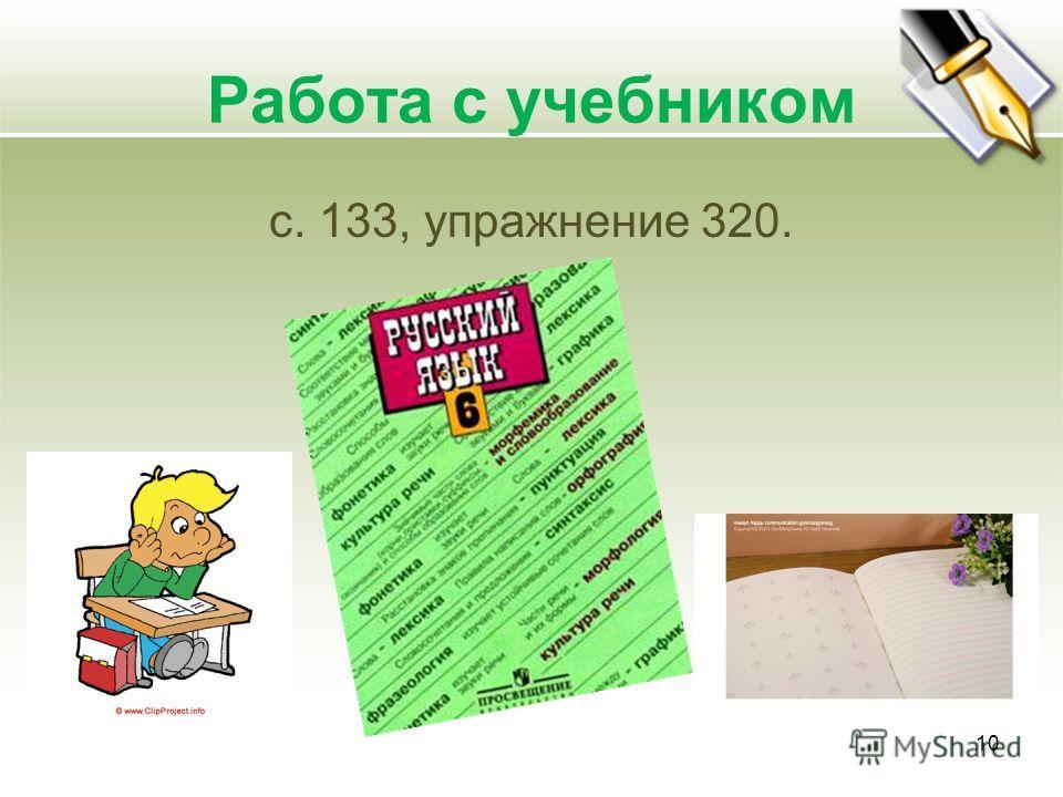 Работа с учебником с. 133, упражнение 320. 10