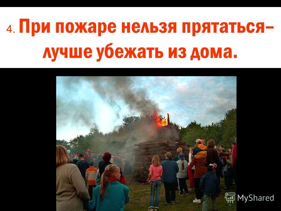 3. Предупреди о пожаре соседей.