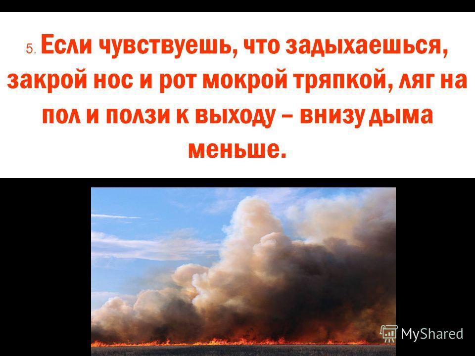 4. При пожаре нельзя прятаться– лучше убежать из дома.