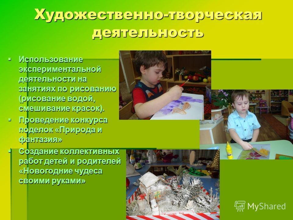 Использование экспериментальной деятельности на занятиях по рисованию (рисование водой, смешивание красок). Использование экспериментальной деятельности на занятиях по рисованию (рисование водой, смешивание красок). Проведение конкурса поделок «Приро