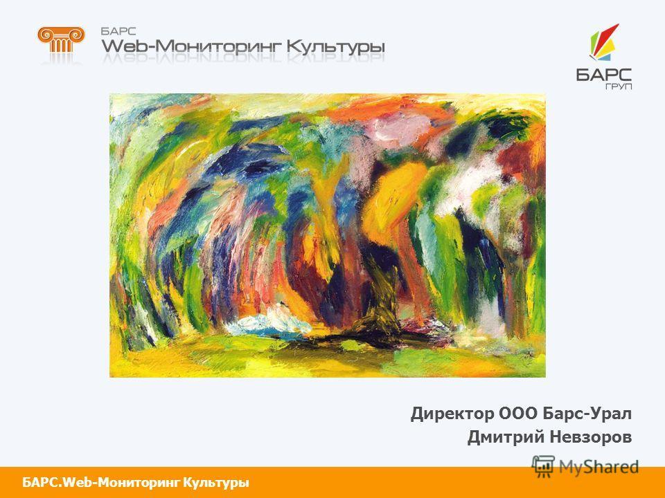 Директор ООО Барс-Урал Дмитрий Невзоров БАРС.Web-Мониторинг Культуры