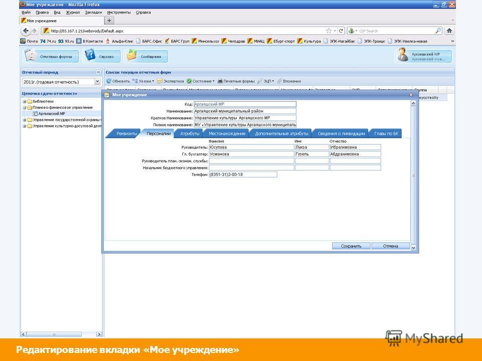 Импорт экспорт Единый сервер в региональном центре обработки данных Редактирование вкладки «Мое учреждение»