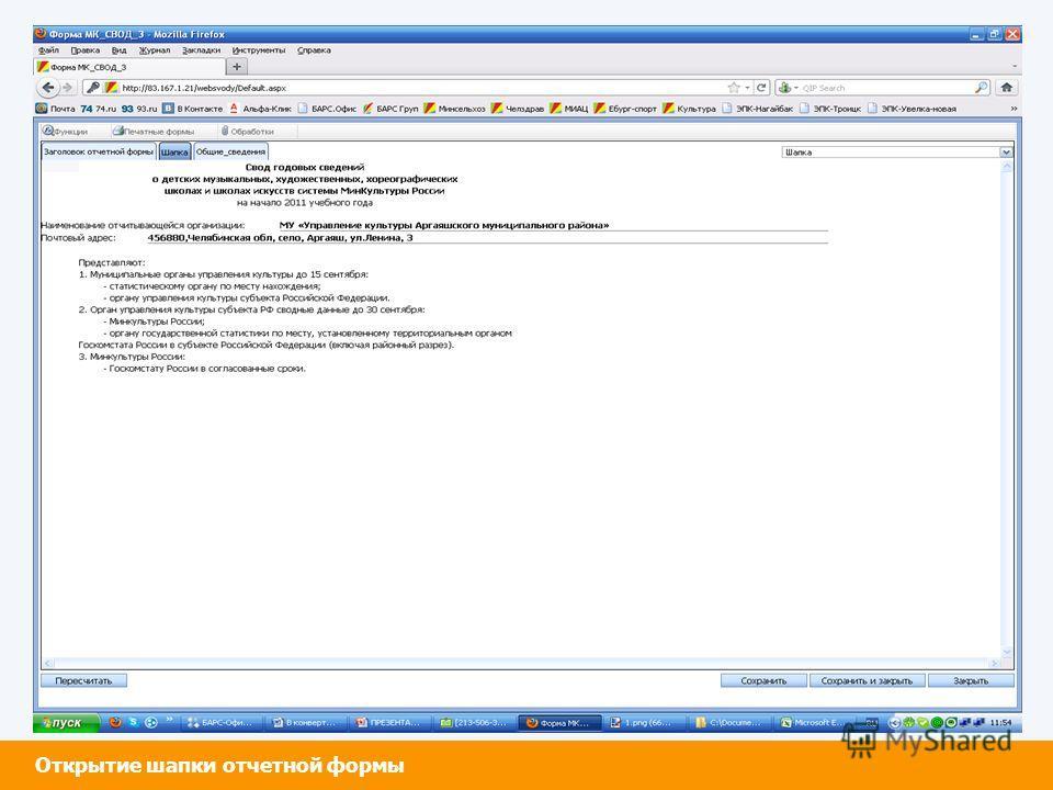 Импорт экспорт Единый сервер в региональном центре обработки данных Открытие шапки отчетной формы