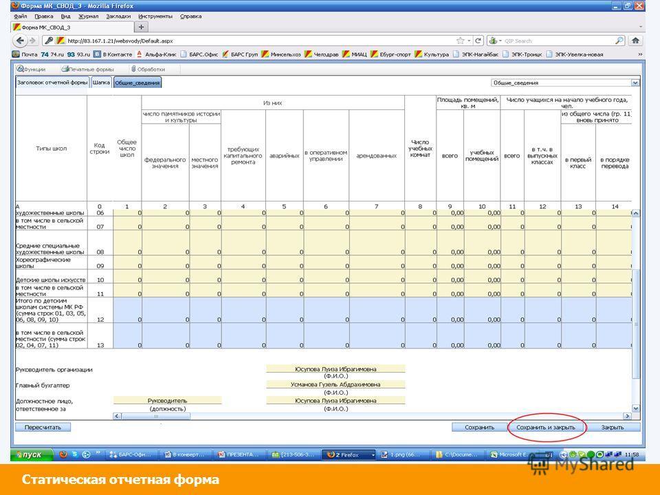 Импорт экспорт Единый сервер в региональном центре обработки данных Статическая отчетная форма