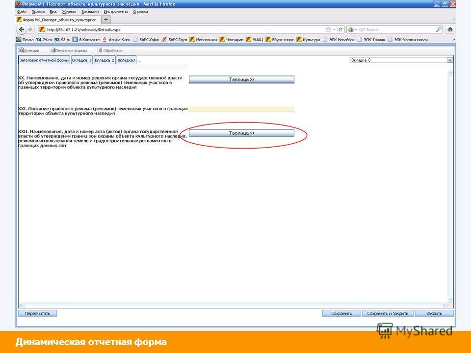 Импорт экспорт Единый сервер в региональном центре обработки данных Динамическая отчетная форма