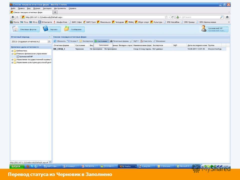 Импорт экспорт Единый сервер в региональном центре обработки данных Перевод статуса из Черновик в Заполнено