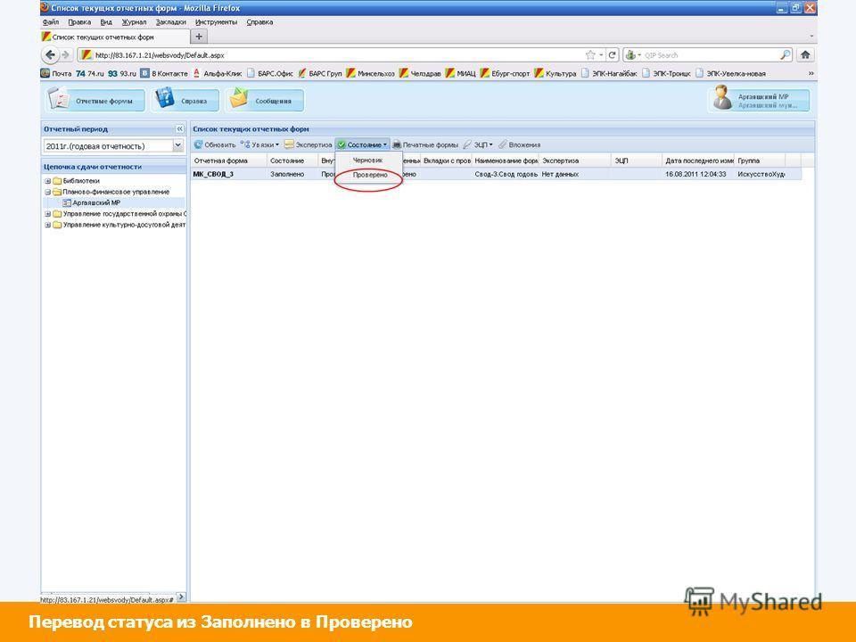 Импорт экспорт Единый сервер в региональном центре обработки данных Перевод статуса из Заполнено в Проверено