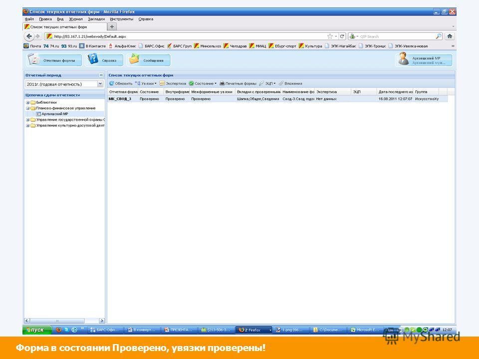 Импорт экспорт Единый сервер в региональном центре обработки данных Форма в состоянии Проверено, увязки проверены!