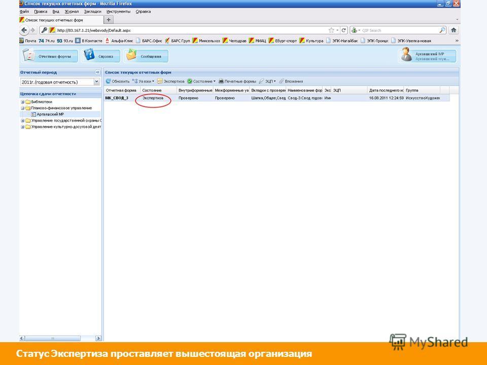 Импорт экспорт Единый сервер в региональном центре обработки данных Статус Экспертиза проставляет вышестоящая организация