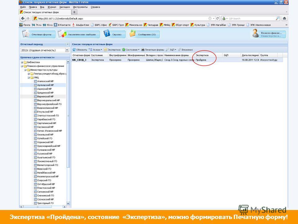 Импорт экспорт Единый сервер в региональном центре обработки данных Экспертиза «Пройдена», состояние «Экспертиза», можно формировать Печатную форму!