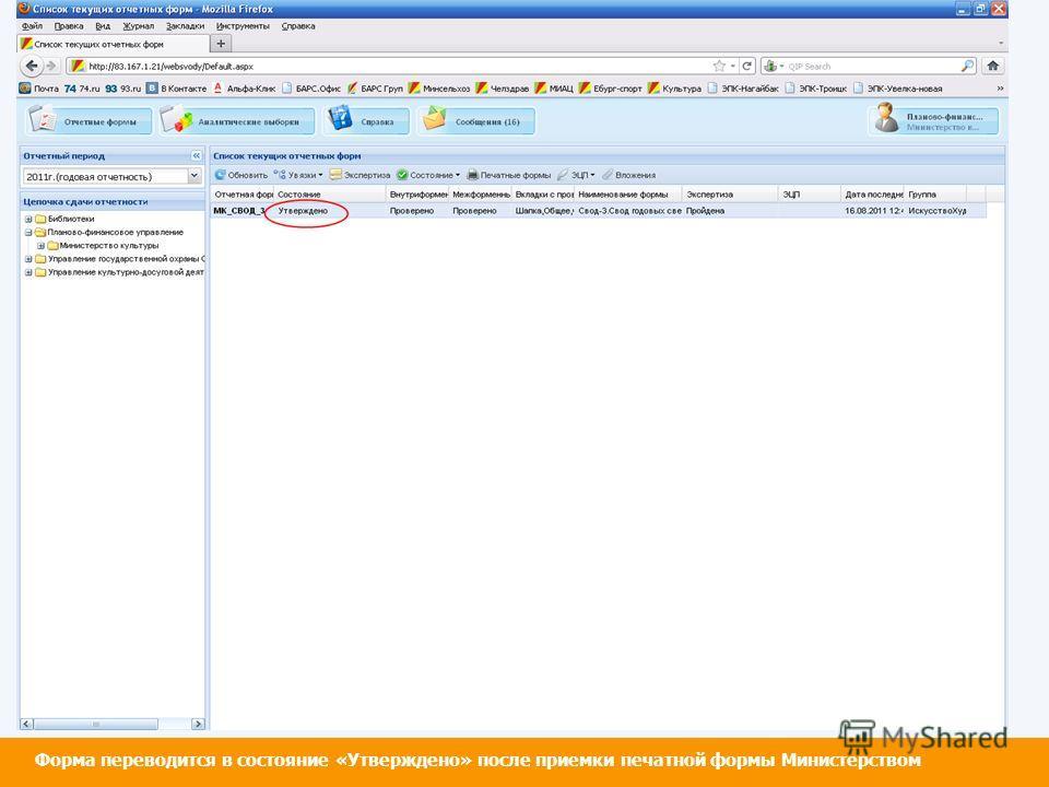 Импорт экспорт Единый сервер в региональном центре обработки данных Форма переводится в состояние «Утверждено» после приемки печатной формы Министерством