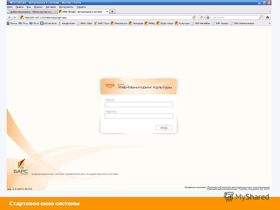 Импорт экспорт Единый сервер в региональном центре обработки данных Стартовое окно системы