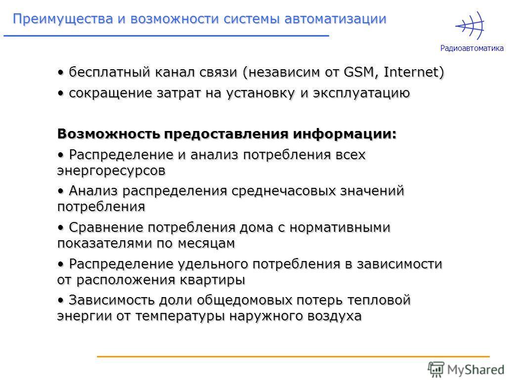 Преимущества и возможности системы автоматизации бесплатный канал связи (независим от GSM, Internet) бесплатный канал связи (независим от GSM, Internet) сокращение затрат на установку и эксплуатацию сокращение затрат на установку и эксплуатацию Возмо