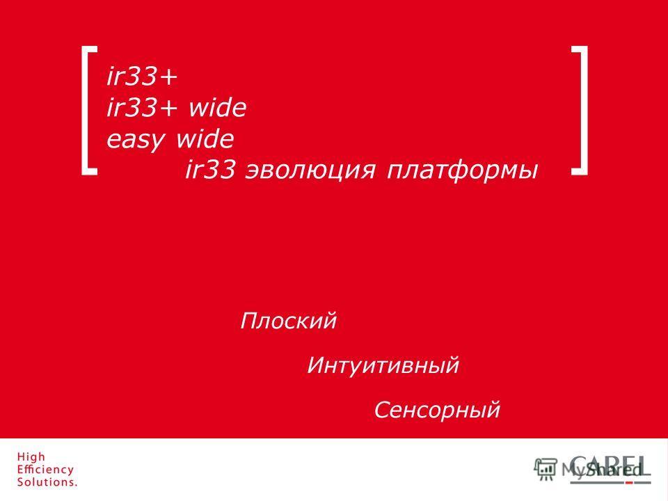 ir33+ ir33+ wide easy wide ir33 эволюция платформы Плоский Интуитивный Сенсорный