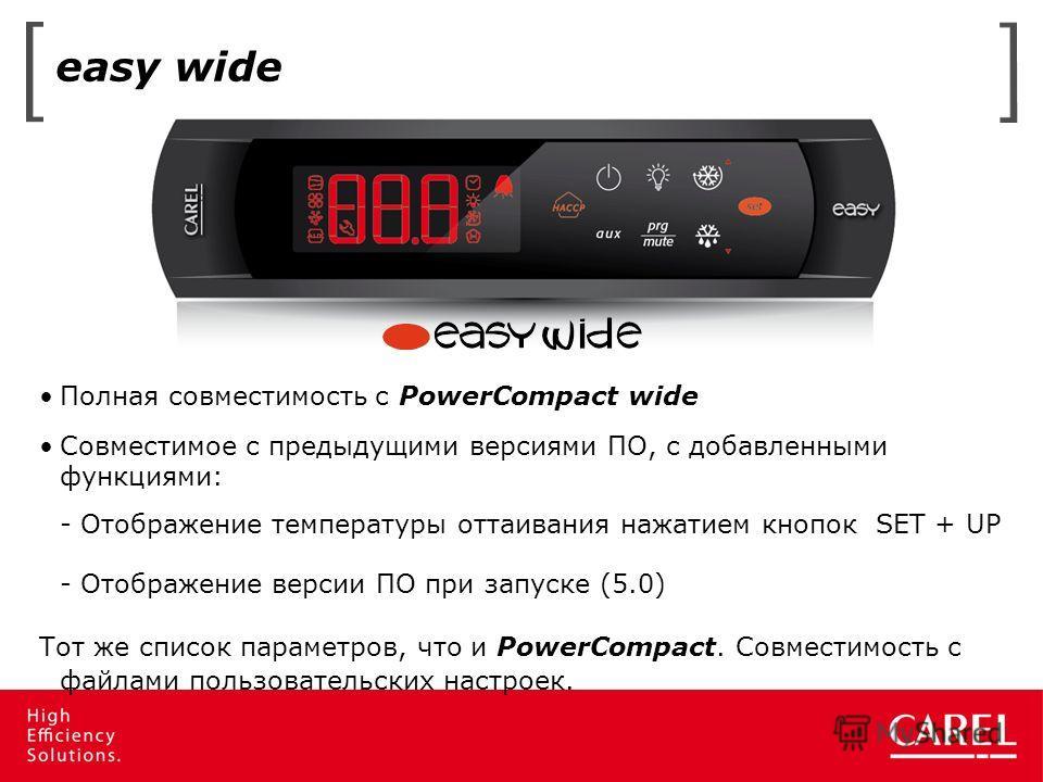 easy wide Полная совместимость с PowerCompact wide Совместимое с предыдущими версиями ПО, с добавленными функциями: - Отображение температуры оттаивания нажатием кнопок SET + UP - Отображение версии ПО при запуске (5.0) Тот же список параметров, что