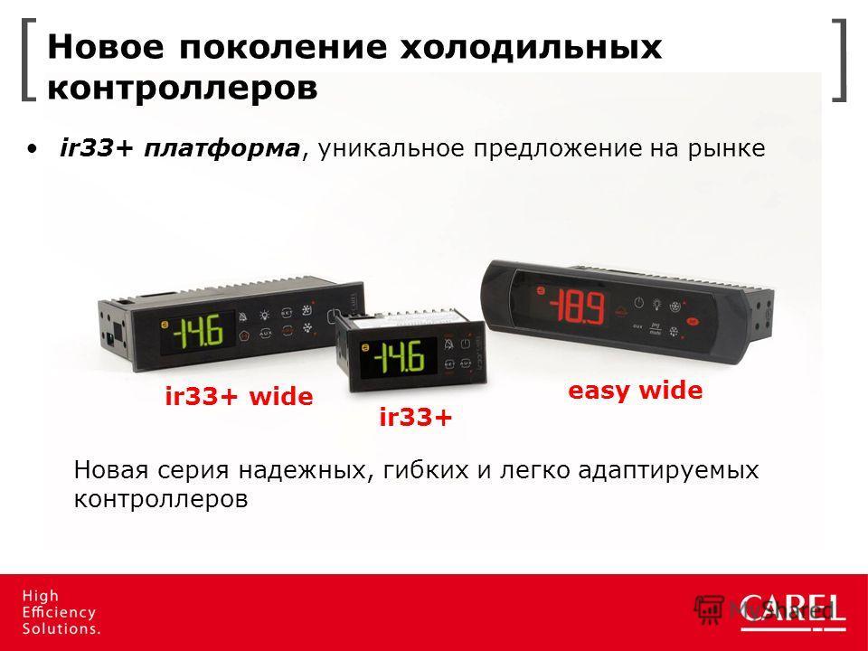 Новое поколение холодильных контроллеров ir33+ платформа, уникальное предложение на рынке ir33+ ir33+ wide easy wide Новая серия надежных, гибких и легко адаптируемых контроллеров