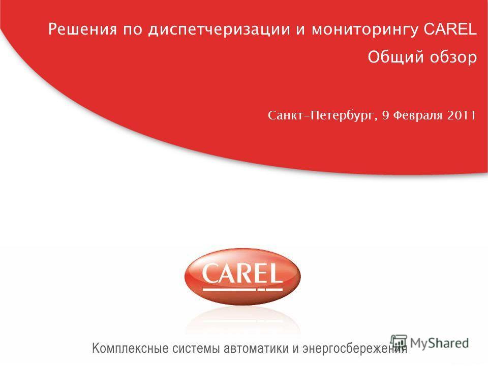 CAREL Россия, carelrussia.com Решения по диспетчеризации и мониторингу CAREL Общий обзор Санкт-Петербург, 9 Февраля 2011