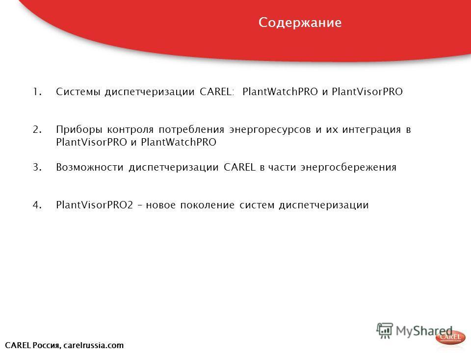 CAREL Россия, carelrussia.com Содержание 1.Системы диспетчеризации CAREL: PlantWatchPRO и PlantVisorPRO 2.Приборы контроля потребления энергоресурсов и их интеграция в PlantVisorPRO и PlantWatchPRO 3.Возможности диспетчеризации CAREL в части энергосб