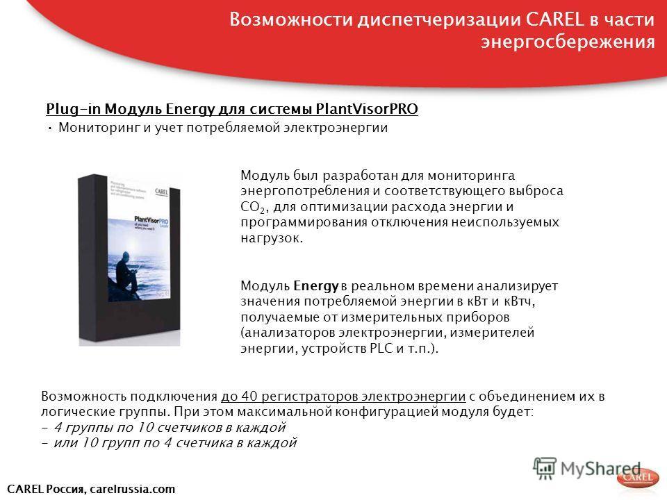CAREL Россия, carelrussia.com Plug-in Модуль Energy для системы PlantVisorPRO Модуль был разработан для мониторинга энергопотребления и соответствующего выброса CO 2, для оптимизации расхода энергии и программирования отключения неиспользуемых нагруз