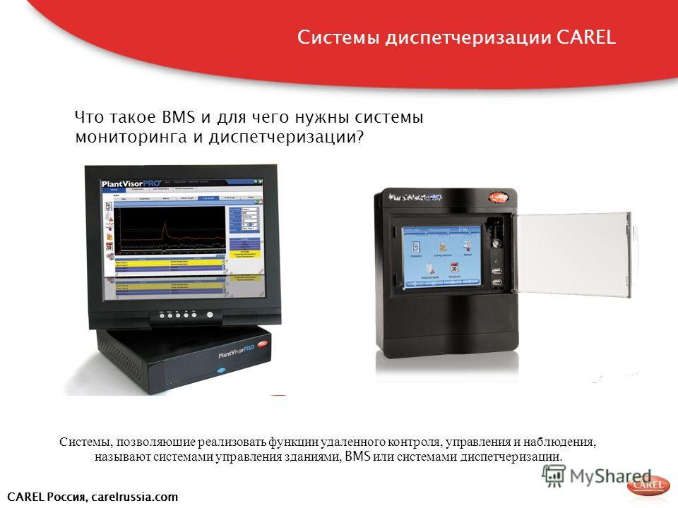 CAREL Россия, carelrussia.com Системы диспетчеризации CAREL Что такое BMS и для чего нужны системы мониторинга и диспетчеризации? Системы, позволяющие реализовать функции удаленного контроля, управления и наблюдения, называют системами управления зда