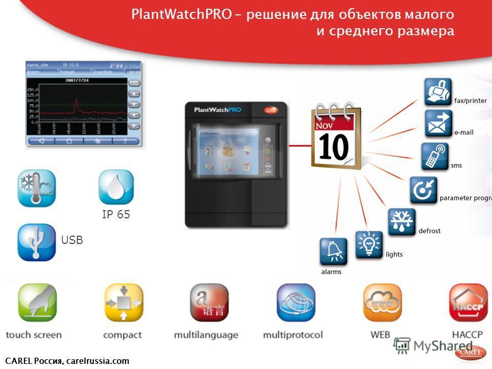 CAREL Россия, carelrussia.com IP 65 USB PlantWatchPRO – решение для объектов малого и среднего размера