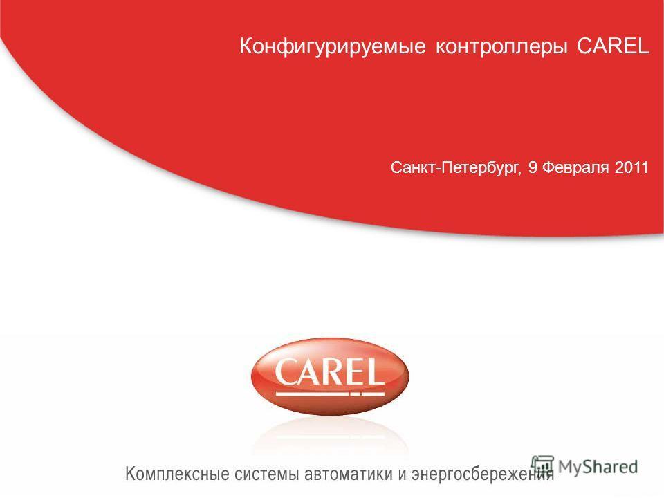 CAREL Россия, carelrussia.com Конфигурируемые контроллеры CAREL Санкт-Петербург, 9 Февраля 2011