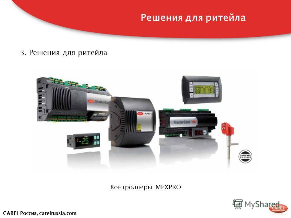 CAREL Россия, carelrussia.com Решения для ритейла Контроллеры MPXPRO 3. Решения для ритейла