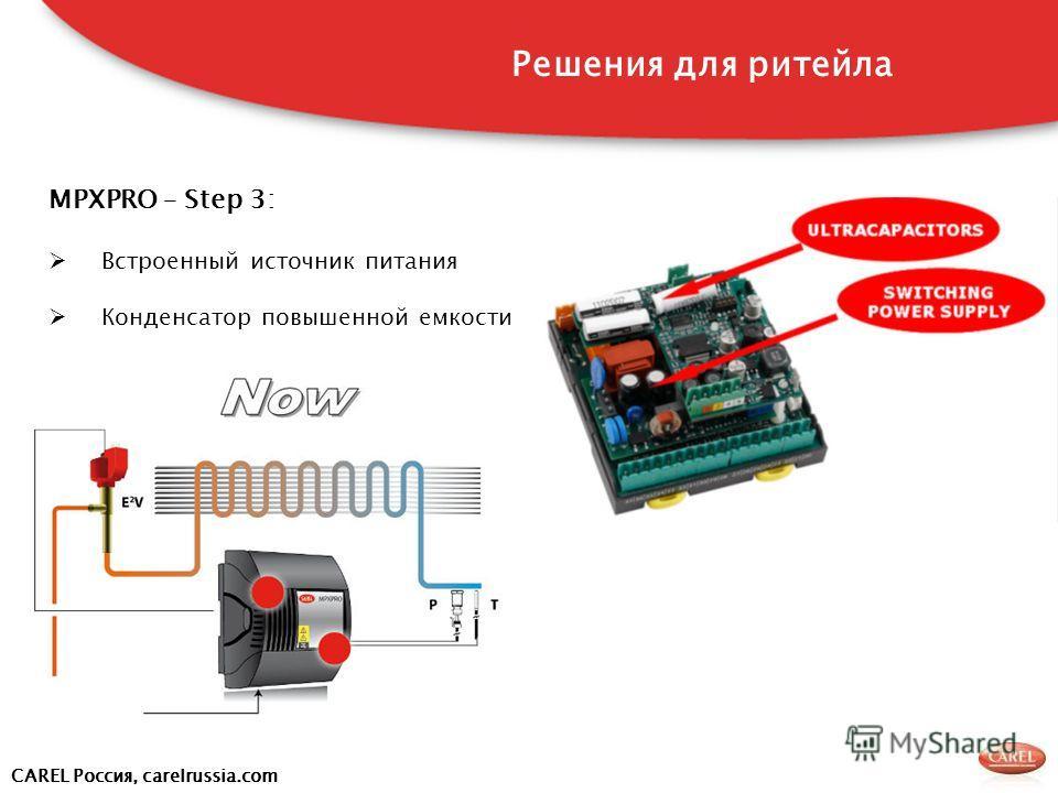 CAREL Россия, carelrussia.com MPXPRO – Step 3: Встроенный источник питания Конденсатор повышенной емкости Решения для ритейла