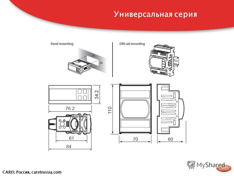 CAREL Россия, carelrussia.com Универсальная серия