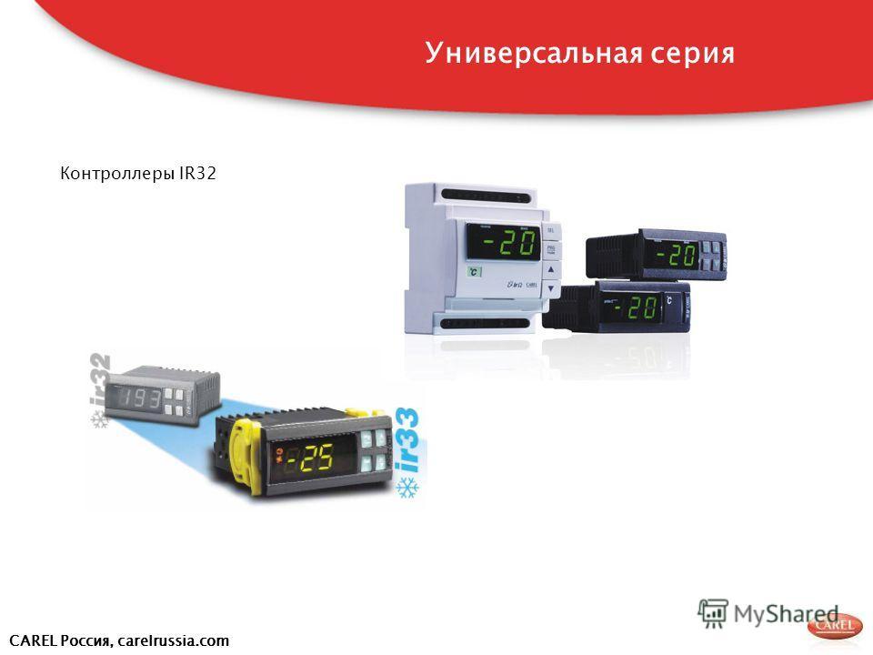 CAREL Россия, carelrussia.com Контроллеры IR32 Универсальная серия