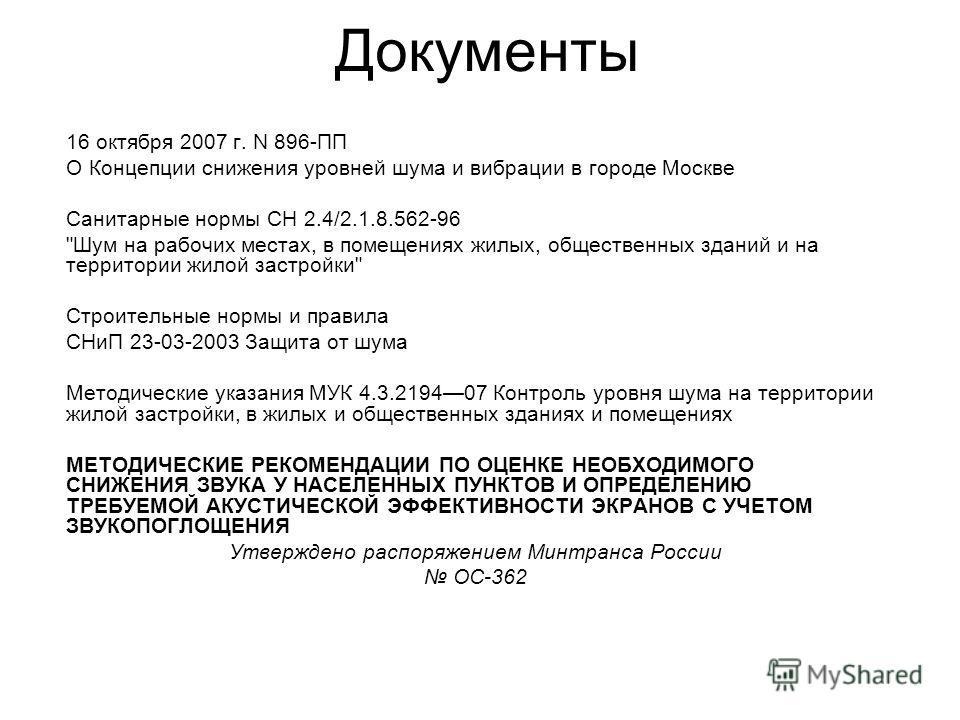 Документы 16 октября 2007 г. N 896-ПП О Концепции снижения уровней шума и вибрации в городе Москве Санитарные нормы СН 2.4/2.1.8.562-96