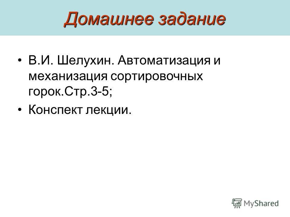 Домашнее задание В.И. Шелухин. Автоматизация и механизация сортировочных горок.Стр.3-5; Конспект лекции.