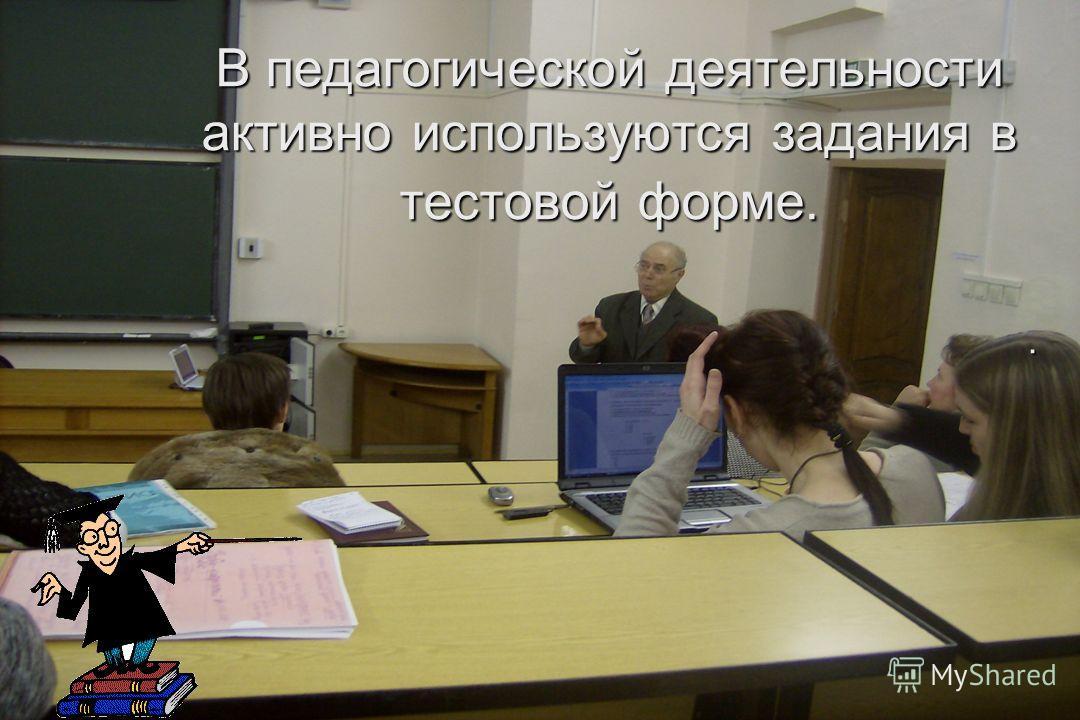 В педагогической деятельности активно используются задания в тестовой форме..