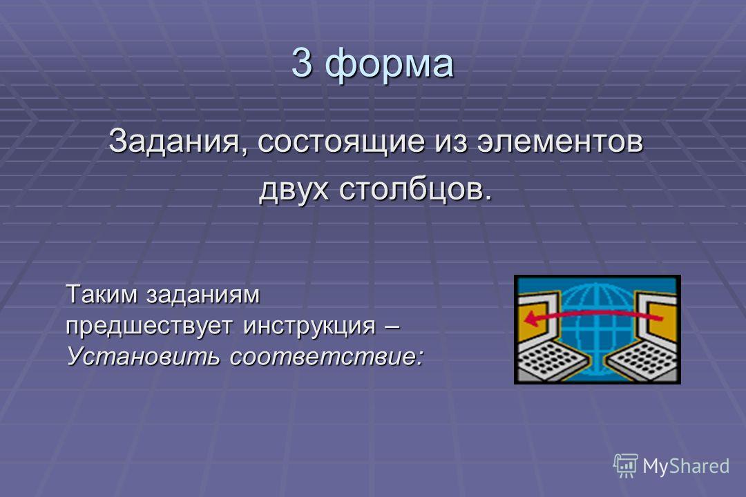 3 форма Таким заданиям предшествует инструкция – Установить соответствие: Задания, состоящие из элементов двух столбцов.