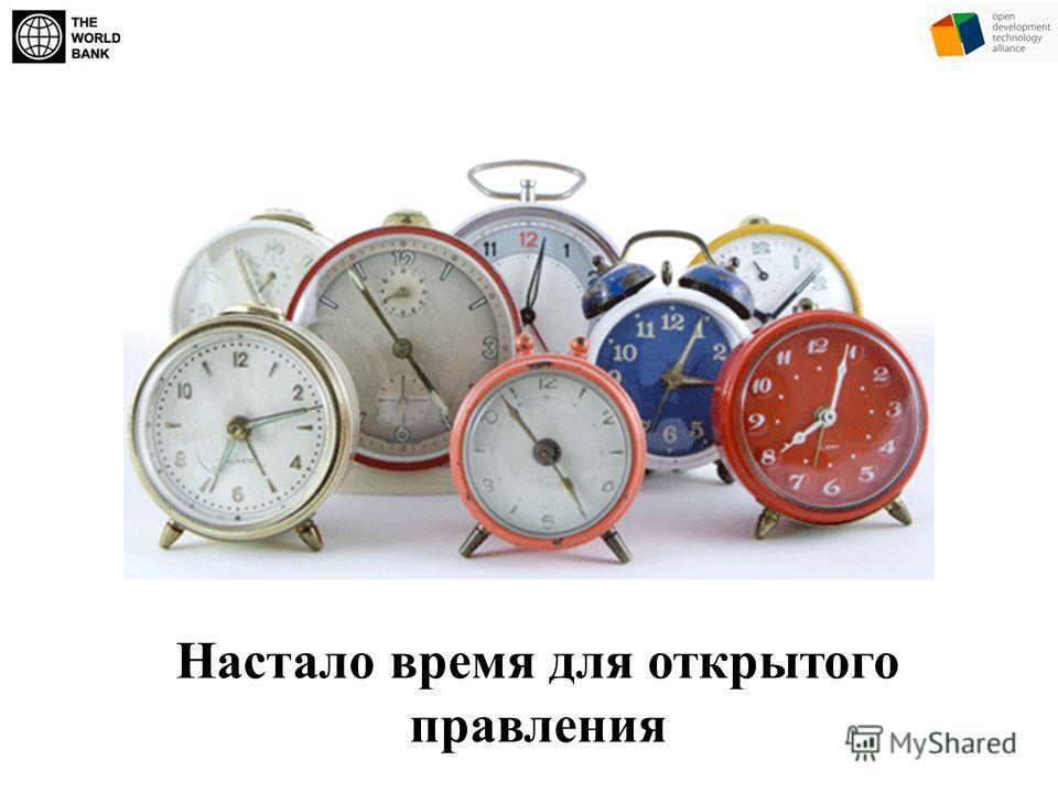 Настало время для открытого правления