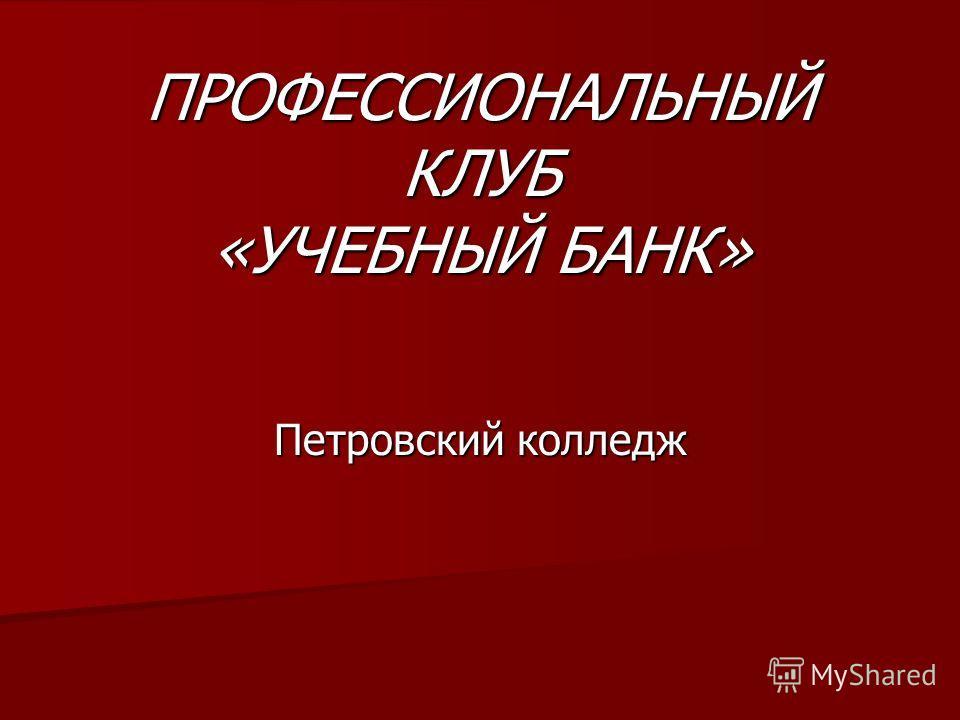 ПРОФЕССИОНАЛЬНЫЙ КЛУБ «УЧЕБНЫЙ БАНК» Петровский колледж