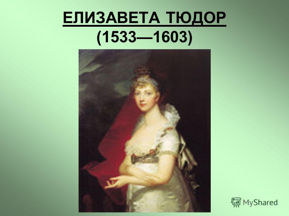 ЕЛИЗАВЕТА ТЮДОР (15331603)