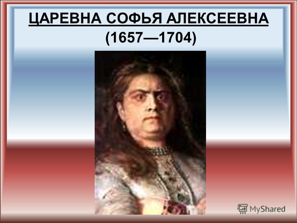 ЦАРЕВНА СОФЬЯ АЛЕКСЕЕВНА (16571704)