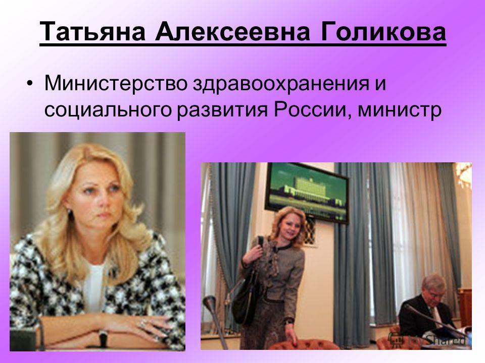 Татьяна Алексеевна Голикова Министерство здравоохранения и социального развития России, министр