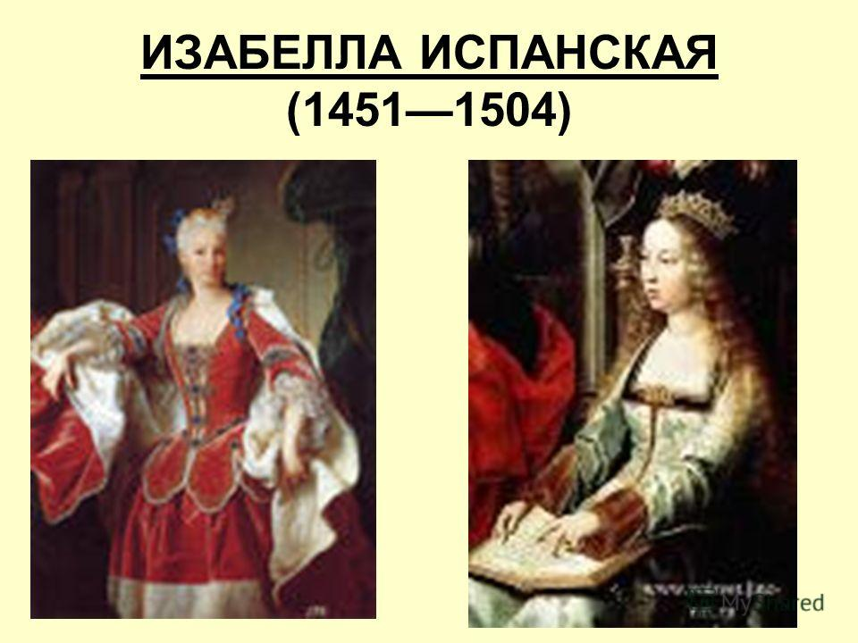 ИЗАБЕЛЛА ИСПАНСКАЯ (14511504)