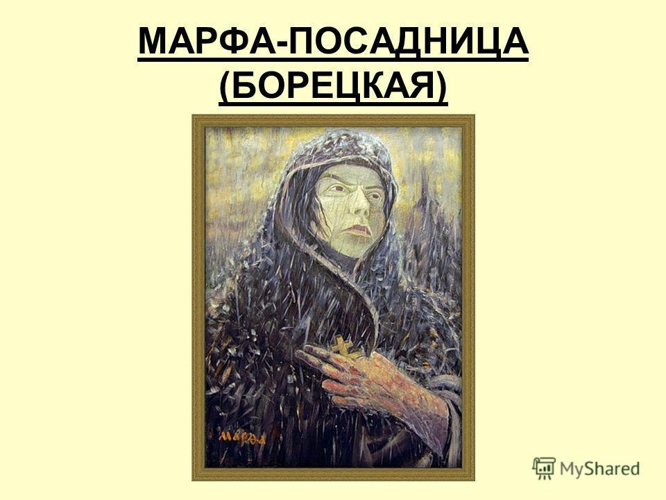 МАРФА-ПОСАДНИЦА (БОРЕЦКАЯ)