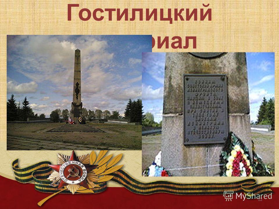 Гостилицкий мемориал 12