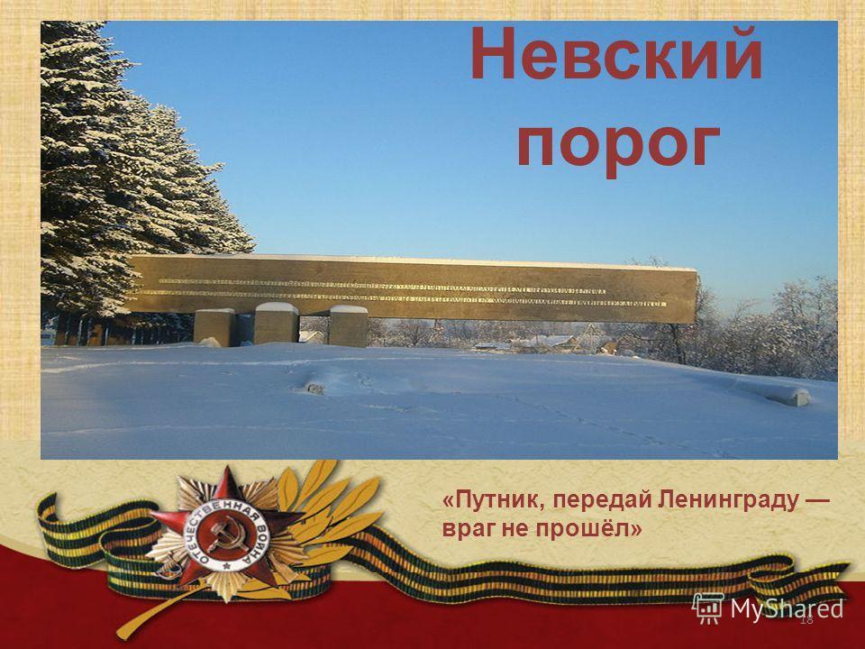 Невский порог «Путник, передай Ленинграду враг не прошёл» 18