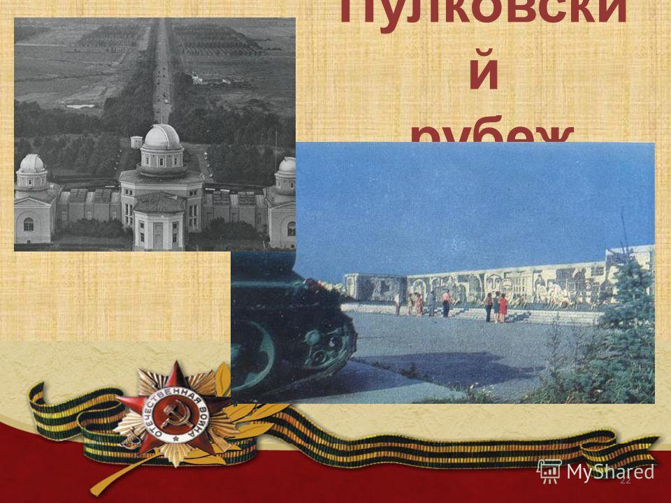 Пулковски й рубеж 22